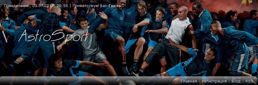 """Красивая шапка сайта """"Спортивная Астрология"""" (иллюстрация)"""