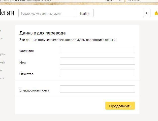 Яндекс_мыло