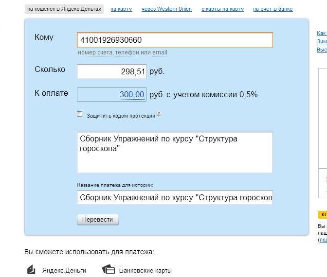 Яндекс_2 шаг