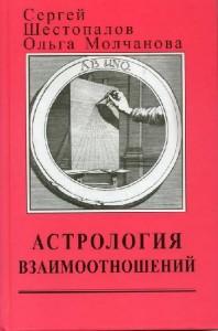 """Обложка книги """"Астрология взаимоотношений"""""""