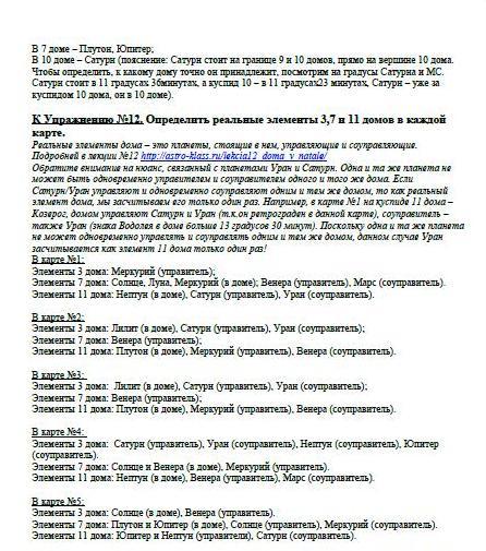 Страница с правильными ответами и пояснениями к Упражнению 12 (другие пояснения выглядят похожим образом)