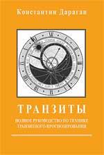 """Обложка книги """"Транзиты"""" К.Дарагана"""