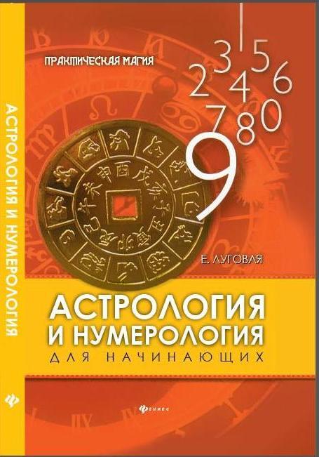 """Обложка книги """"Астрология и нумерология для начинающих"""""""