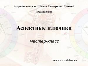 МК_Аспектные ключики