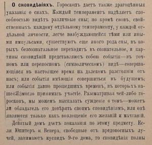 zapryagaev_1908_snovidenia