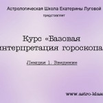 "Курс ""Базовая интерпретация гороскопа"""