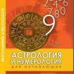 kniga_astrologia